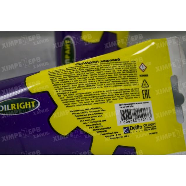 Мастило OilRight Солідол жировий в тубі