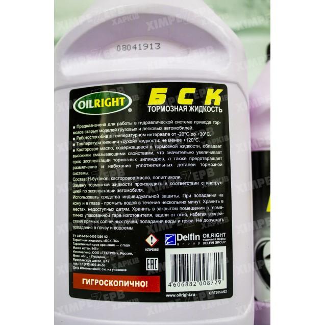 Гальмівна рідина OilRight БСК-ПС 946г