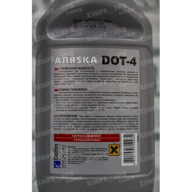 Гальмівна рідина Аляsка ДОТ-4 800 г