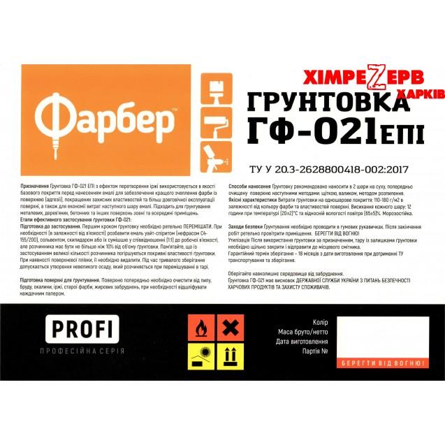 Profi Грунт ГФ-021 епі сірий Фарбер