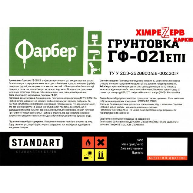 Standart Грунт ГФ-021 епі Фарбер