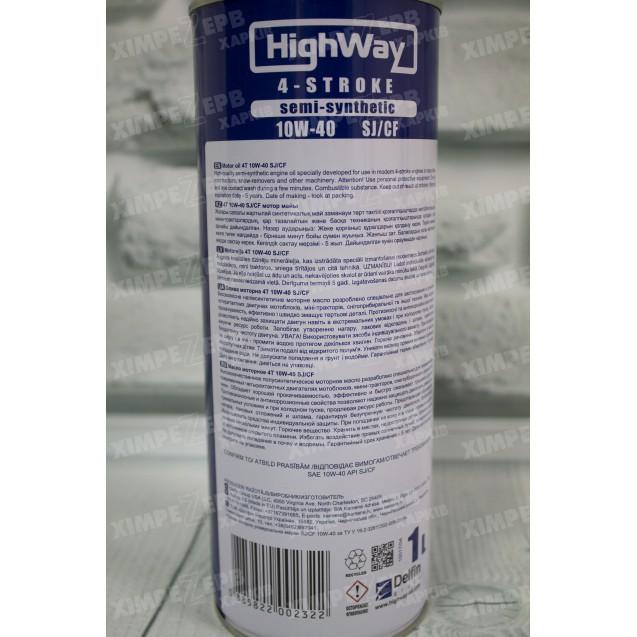 Олива моторна HighWay 4T 10W40 SJ/CF н/синт