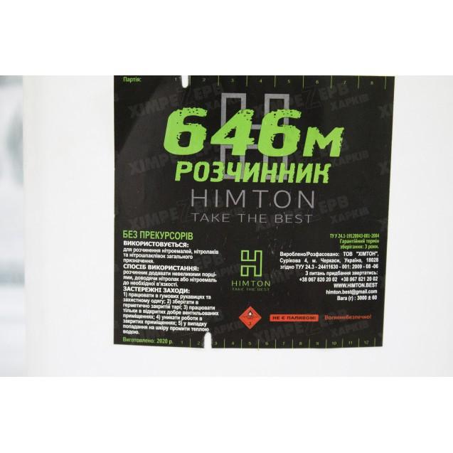646м Розчинник  HIMTON