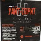 Уайт-спірит HIMTON