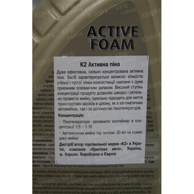 Активна піна для миття авто К2 1кг