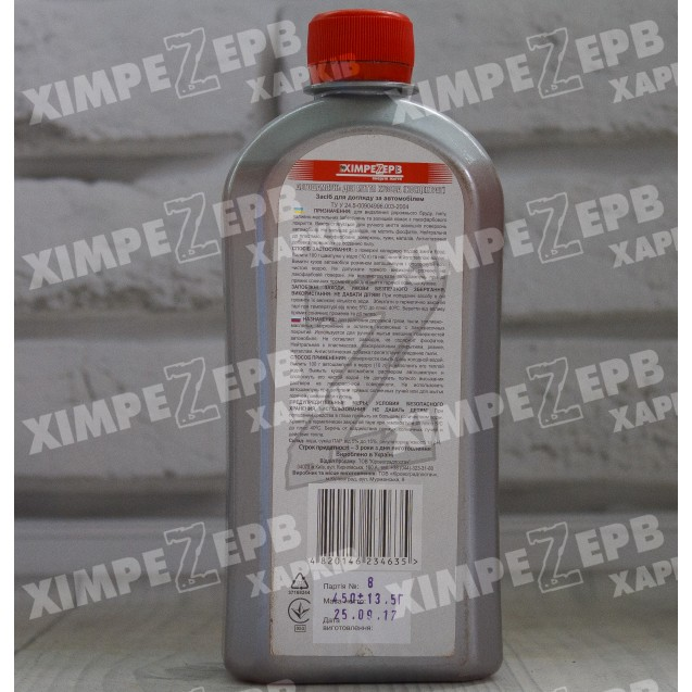 Автошампунь для миття кузова концентрат ТМ ХІМРЕЗЕРВ (0,45кг) (тара: 0,5л; пет)