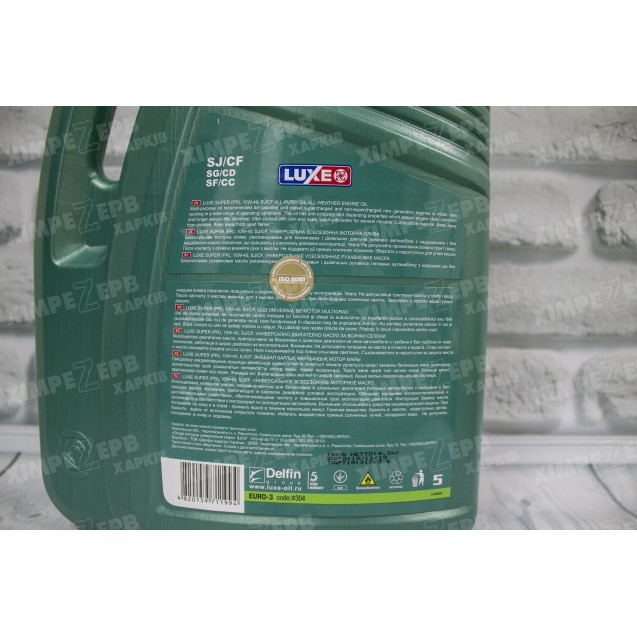 Олива моторна LUXE Супер 10W-40 мінеральна