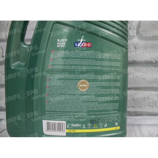 Олива моторна LUXE Супер 15W-40 мінеральна