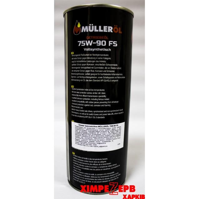 Олива трансмісійна 75W-90 FS 1l MULLEROL