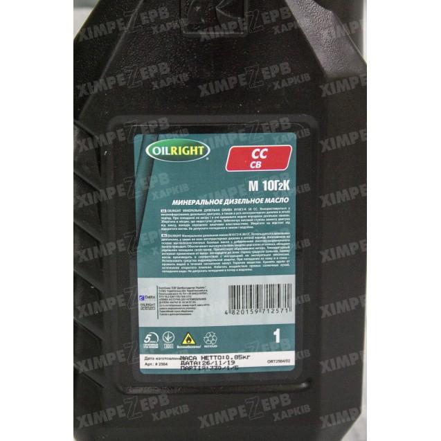 Олива моторна OilRight мінеральна дизельна М10Г2К