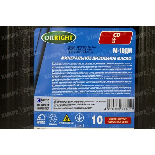 Олива моторна OilRight мінеральна дизельна М10ДМ 10л