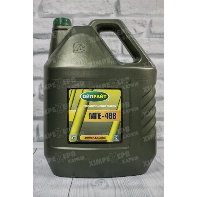 Олива гідравлічна OilRight МГЕ-46В