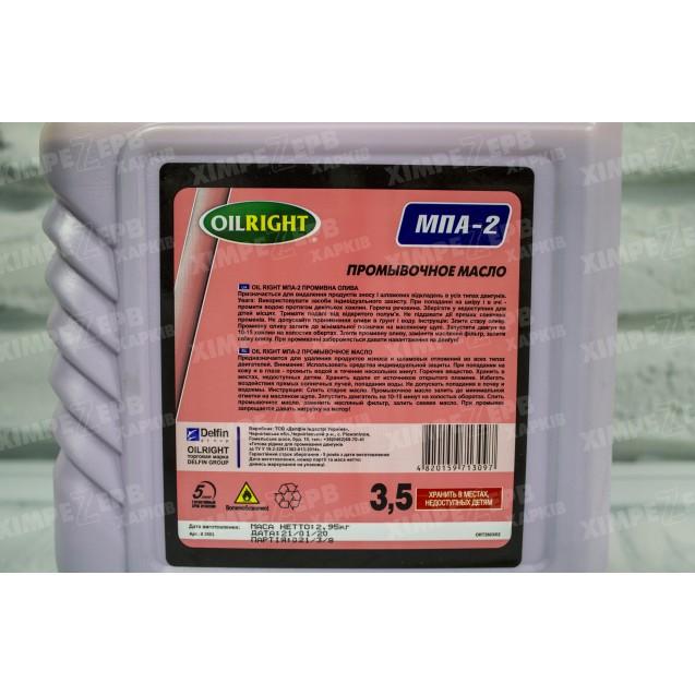 Рідина промивна OilRight МПА-2-0