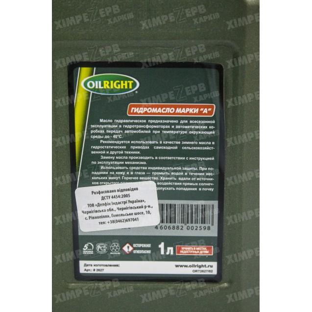 Олива гідравлічна OilRight марки А
