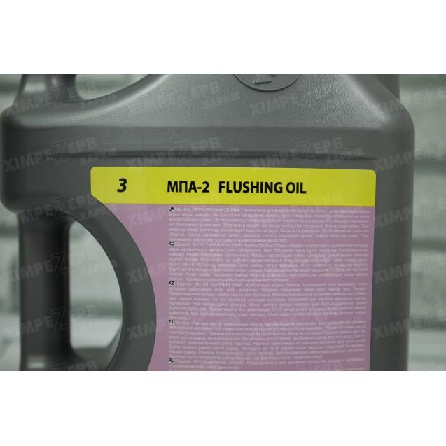 SPUTNIK Flushing OIL Промивочна олива